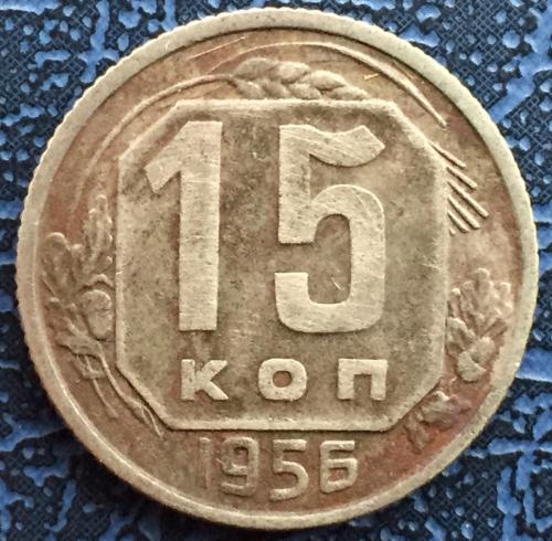 монета ссср 15 копеек 1956