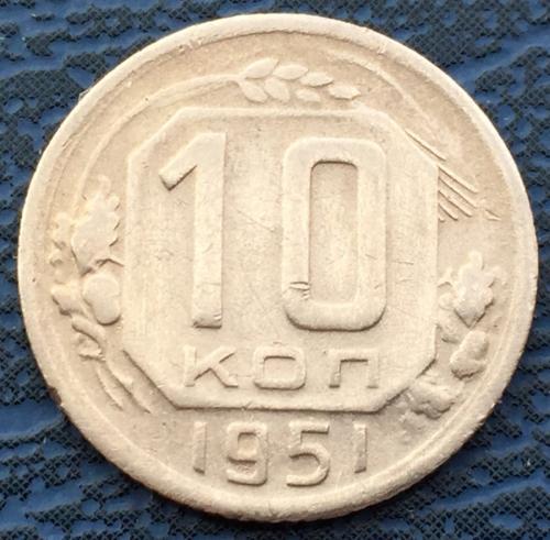 10 копеек 1951 года