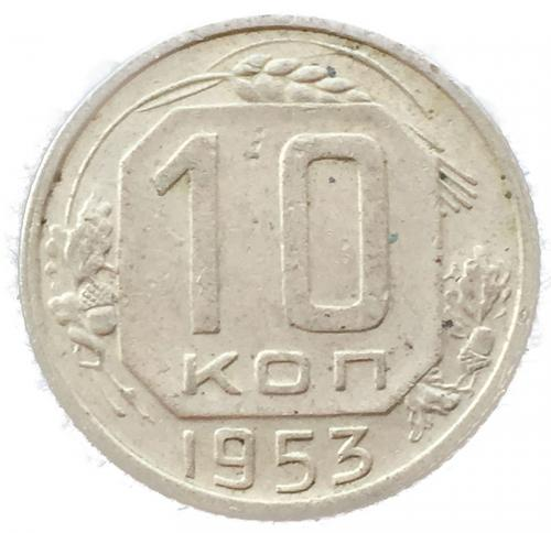 10  копеек 1953 года