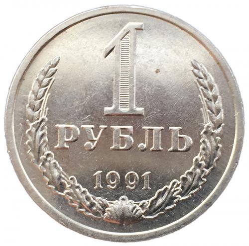 1 рубль 1991 М