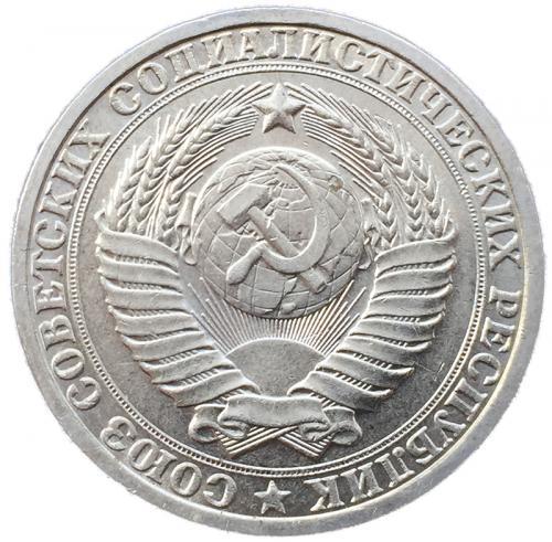 1 рубль 1983 года