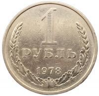 1 рубль 1978 года