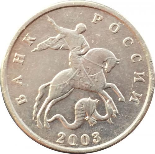 5 копеек 2003 без букв