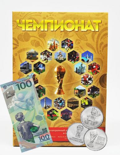 Набор Монет Чемпионат Мира по Футболу