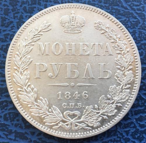 Рубль 1846 года