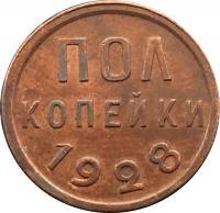 Пол Копейки 1928 год