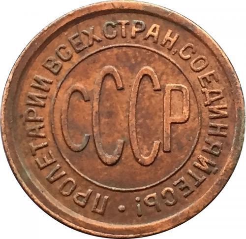 1 2 копейки 1928 года
