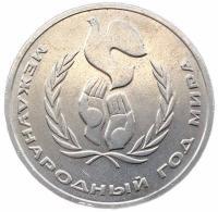 рубль год мира шалаш