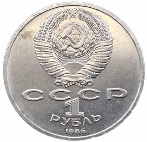 1 рубль 1986 года Год Мира Шалаш