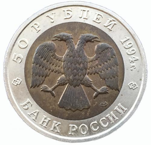 50 рублей 1994 Зубр