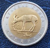 50 рублей 1994 Джейран