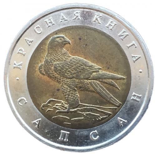 50 рублей Сапсан
