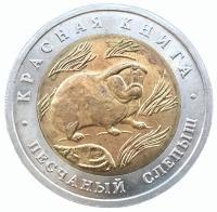 50 рублей Слепыш