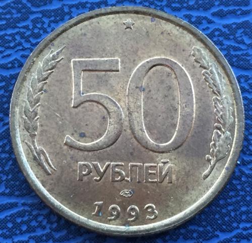 50 рублей 1993 лмд