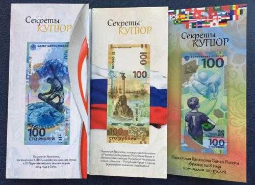 Набор из 3х юбилейных банкнот 100 рублей в буклетах