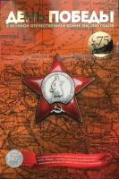 набор монет столицы
