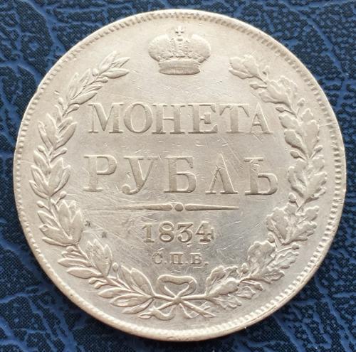 монета рубль 1834 года