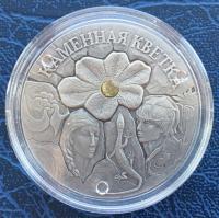 20 рублей 2005 Каменный Цветок
