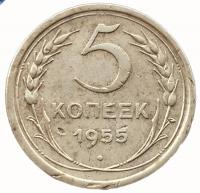 5 копеек 1955 года