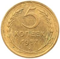 5 копеек 1957 года