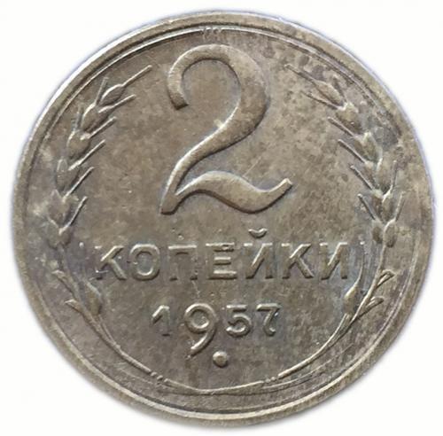 2 копейки 1957 года