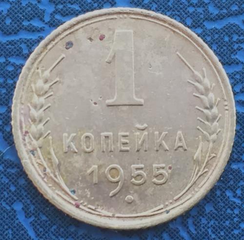 1 копейка 1955 года