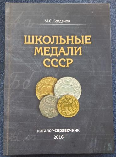 каталог школьные медали