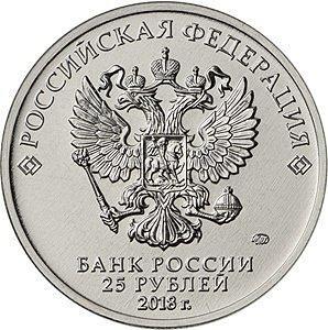 25 рублей 25 лет Конституции
