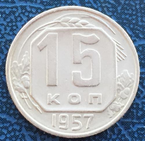 15 копеек 1957 года