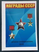 каталог ордена и медали ссср