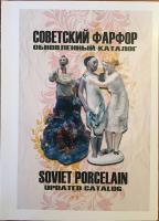 Каталог Советский Фарфор