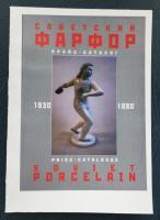 Каталог советский фарфор лфз