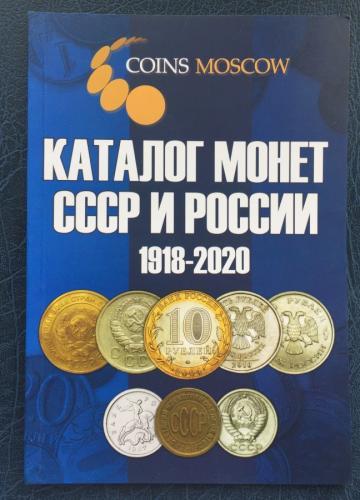 coinsmoscow каталог