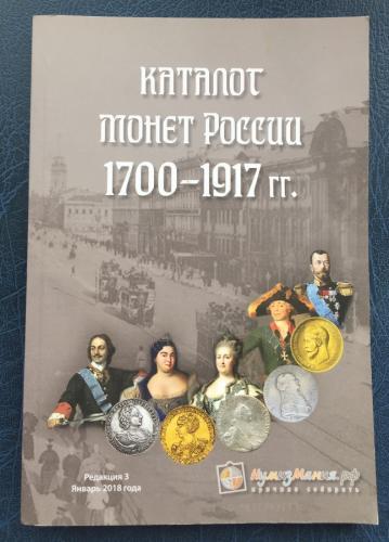каталог монет 1700 1917