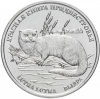 1 рубль Приднестровье Выдра