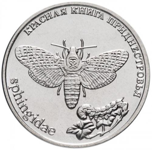 Приднестровье 1 рубль 2018 Бабочка Адамова