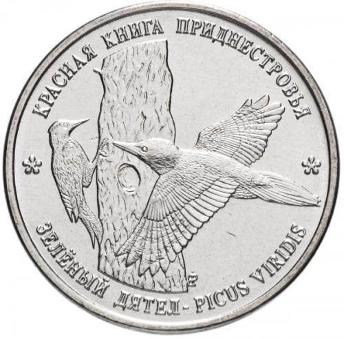 1 рубль приднестровье дятел