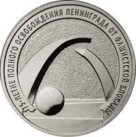 25 рублей Освобождение Ленинграда