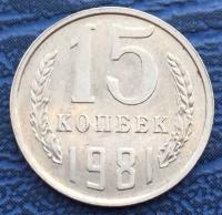 15 копеек 1981 года