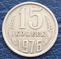 15 копеек 1976 года
