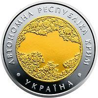 5 гривен Крым 2018