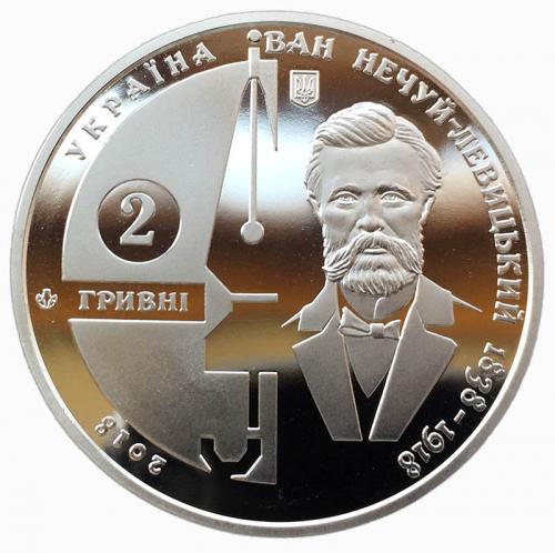 2 гривны 2018 Иван Нечуй-Левицкий