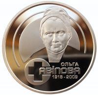 2 гривны 2018 Ольга Авилова