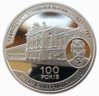 2 гривны 2018 100-летие Национального Творческого Университета Вернадского