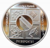 2 гривны 2018 100 лет Днепровскому Национальному Университету Имени Олеся Гончара