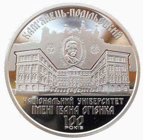2 гривны 2018 100 лет Каменец-Подольскому Национальному Университету Имени Ивана Огиенко