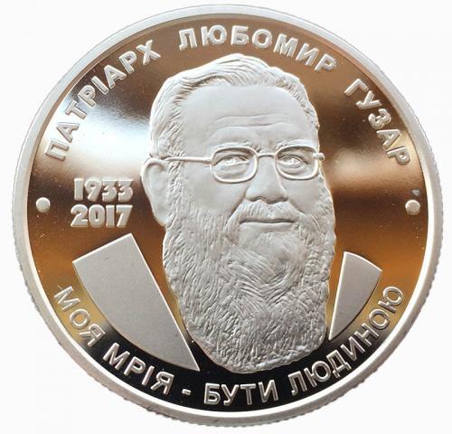 2 гривны 2018 Любомир Гузар