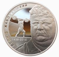2 гривны 2018 Леонид Жаботинский