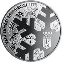 2 гривны монета цена 2018