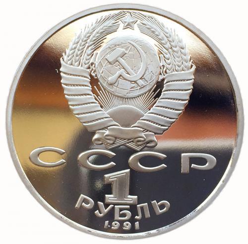 1 рубль 1991 Махтумкули ПРУФ